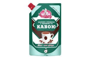 Молоко сгущенное 7% с сахаром и кофе Заречье д/п 270г