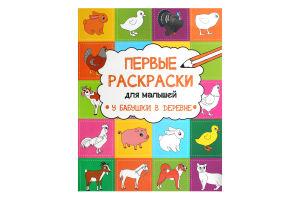 Книга Vivat Первые раск для мал У баб в деревн рус