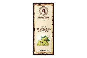 Масло виноградных косточек Ароматика 50мл