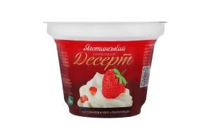 Десерт 4.2% сирковий Полуниця Яготинський ст 180г