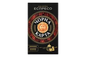 Кава натуральна смажена мелена Еспресо Чорна карта м/у 225г