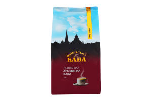 Кофе натуральный жареный в зернах первого сорта Львовский ароматный Віденська кава м/у 250г