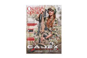 Журнал Охота и оружие