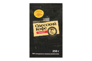 Кофе молотый Одесcкий кофе жареный