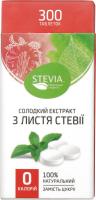 Экстракт сладкий из листьев стевии Stevia к/у 30г