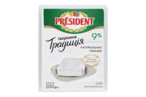 Творог 9% Творожная традиция President м/у 200г