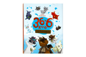 Книга Вид.Старого Лева 36 и 6 котов-детективов