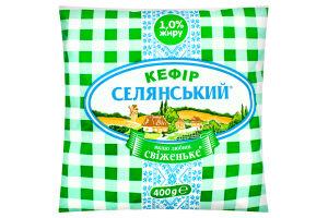 Кефир 1% Селянський м/у 400г