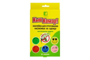 Наклейки для отпугивания насекомых на одежду Кыш Комар! 30шт