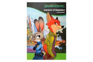 Зоотрополіс. Книжка-розвивайка Disney арт.9697