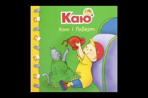 Книга Каю и Гилберт Навчальна книга - Богдан 1шт