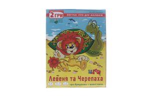 "Игра 2 в 1 ""Львенок и Черепаха"""