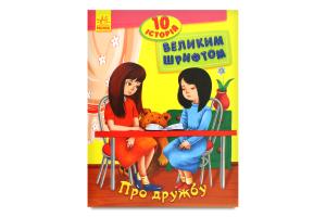 Книга Ранок 10историй большим шрифтом О дружбе укр