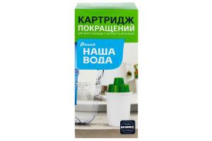 Фильтр для воды картридж улучшенный для жесткой воды Наша вода 1шт/уп
