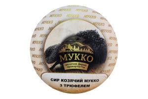 Сыр 50% с трюфелем Козья гауда Мукко кг