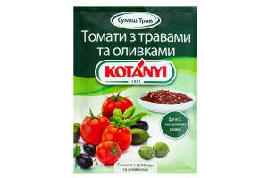 Суміш трав Kotanyi Томати з травами та оливками 20г х25