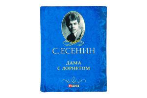 Книга Folio Мини Есенин Дама с лорнетом рус
