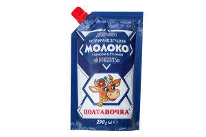 Молоко сгущенное 8.5% Премиум Полтавочка д/п 290г