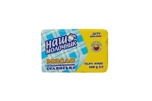 Масло 72.6% сладкосливочное Крестьянское Наш Молочник м/у 100г
