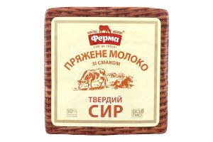 Сир 50% твердий Пряжене молоко Ферма кг