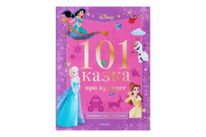Книга для детей от 3лет 101 сказка про принцесс Disney Egmont 1шт