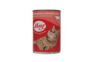 Корм для дорослих котів повнораціонний з яловичиною в ніжному соусі Мяу415г