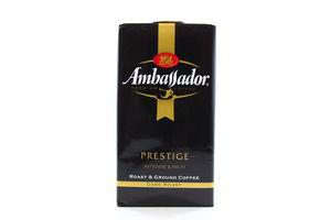 Кава Ambassador мелена Prestige 250г х24