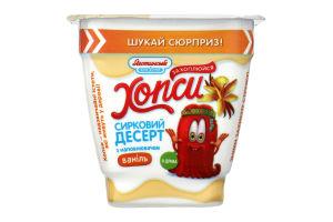 Десерт сирковий 3.5% з наповнювачем ваніль Хопсі Яготинське для дітей ст 125г