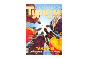 Журнал Міжнародний туризм 1шт