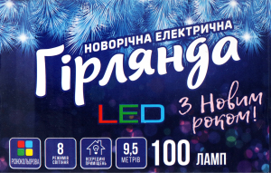 Гірлянда електрична LED 100 ламп 9.5м №NYA170019C Sinowest Group 1шт