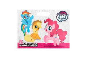 Книга Огромная раскраска My little pony Hasbro Egmont 1шт
