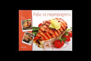 Книга Vivat Риба та морепродукти