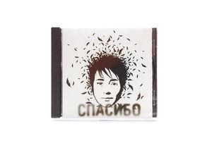 Диск CD Земфира Спасибо