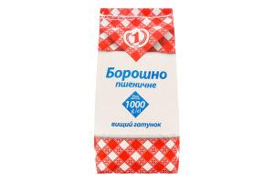 Борошно пшеничне вищого гатунку №1 м/у 1000г