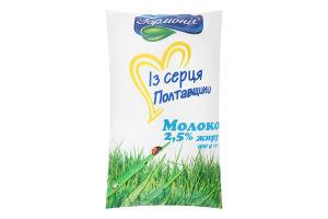 Молоко 2.5% пастеризованное Гармонія м/у 900г