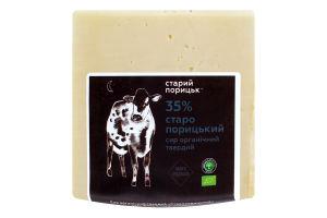 Сыр 35% твердый органический Старопорицкий Старий Порицьк кг