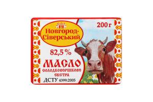 Масло 82.5% солодковершкове Екстра Новгород-Сіверський м/у 200г