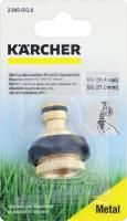 Штуцер латунний різьбовий Karcher 1шт