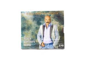 Диск CD+DVD Александр Розенбаум Мечта блатного поэта
