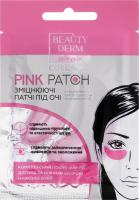 Патчі колагенові рожеві Beautyderm 2шт