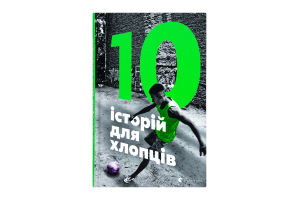 Книга Вид.Старого Лева 10 историй для мальчиков