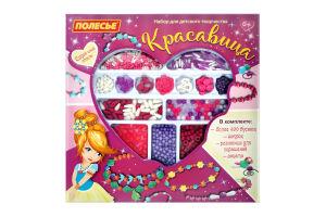 Набор для творчества для детей от 3лет №78483 Красавица Polesie 1шт