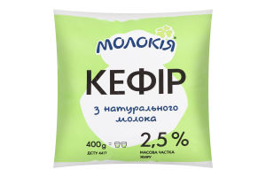 Кефір 2.5% Молокія м/у 400г