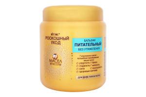 Бальзам для волосся поживний Розкішний догляд 7 олій краси Вітэкс 500мл