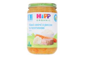 Пюре для детей от 8мес Нежные овощи с рисом и телятиной Hipp с/б 220г