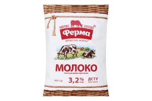 Молоко 3.2% ультрапастеризованное Ферма м/у 900г
