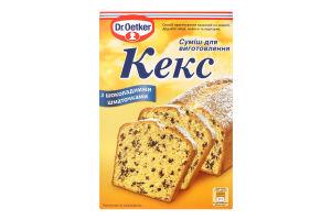 Смесь Кекс с шоколадными кусочками Dr.Oetker 380г