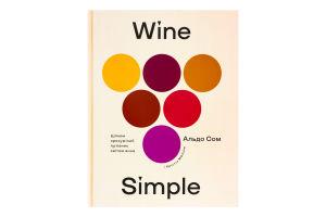Книга Wine Simple Якабу паблішінг 1шт