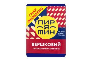 Сыр 55% плавленый ломтевой Сливочный Пирятин м/у 90г
