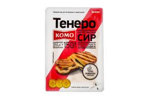 Сыр 50% Тенеро Комо нарезка 150г